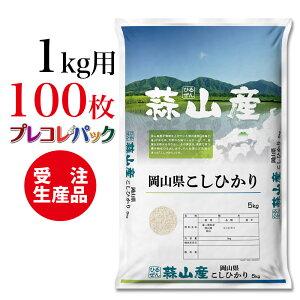 米袋 和紙 受注生産(プレコレパック) 岡山県蒜山産こしひかり1kg用×100枚