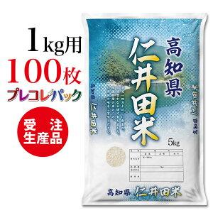 米袋 和紙 受注生産(プレコレパック) 高知県産仁井田米1kg用×100枚
