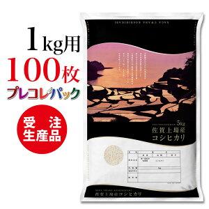 米袋 和紙 受注生産(プレコレパック) 佐賀県上場産こしひかり1kg用×100枚
