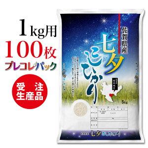 米袋 和紙 受注生産(プレコレパック) 佐賀県白石地区産七夕こしひかり1kg用×100枚