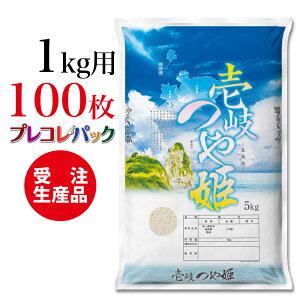 米袋 和紙 受注生産(プレコレパック) 長崎県壱岐産つや姫1kg用×100枚