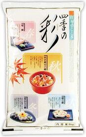 【既製米袋】四季の彩5kg用×500枚