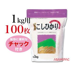 米袋 ラミ スタンドパック こしひかり1kg用×100枚