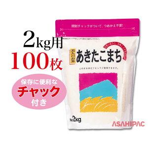 米袋 ラミ スタンドパック あきたこまち2kg用×100枚