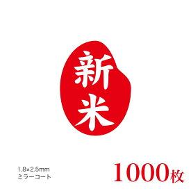 販促品 シール 新米 米粒ミニ縦型×1,000枚