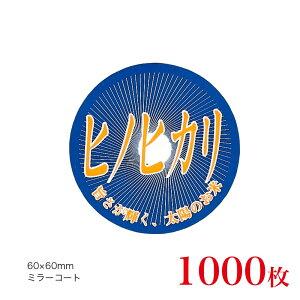 販促品 シールヒノヒカリ×1,000枚