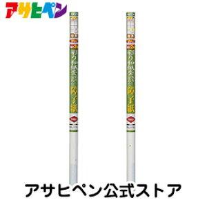 [アサヒペン公式]強さ2倍彩り和紙をちりばめた障子紙