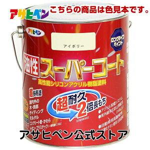 [アサヒペン公式]【色見本】油性スーパーコート 色見本45色セット