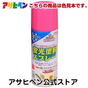 [アサヒペン公式]【色見本】蛍光塗料スプレー 色見本5色セット
