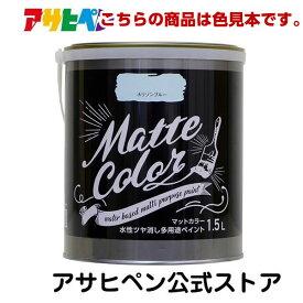 [アサヒペン公式]【色見本】水性多用途マットカラー 色見本28色セット
