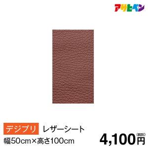 [アサヒペン公式]オンデマ・レザーシート(幅50cm×高さ100cm)