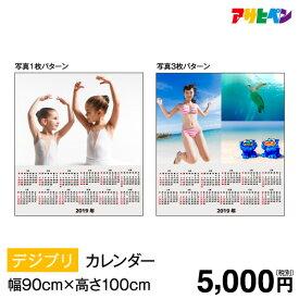 [アサヒペン公式]オンデマ ・カレンダー(幅90cm×高さ100cm)
