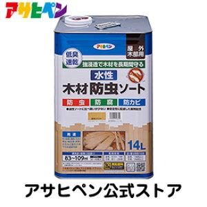 [アサヒペン公式]水性木材防虫ソート14L
