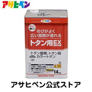 [アサヒペン公式]油性トタン用EX(14kg/赤さび・こげ茶)