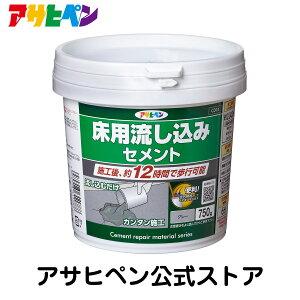 床用流し込みセメント(750g)[アサヒペン公式]