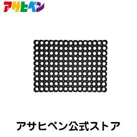 [アサヒペン公式]有孔ラバーマット(約60x80x2.2cm)