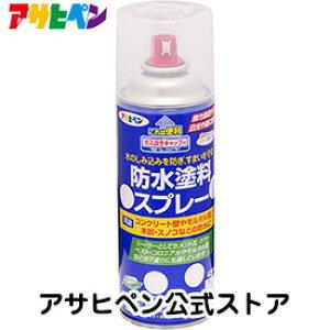 [アサヒペン公式]防水塗料 スプレー