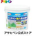 [アサヒペン公式]水性2液型エポキシ強力防水塗料 5kg