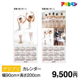 [アサヒペン公式]オンデマ ・カレンダー(幅90cm×高さ200cm)