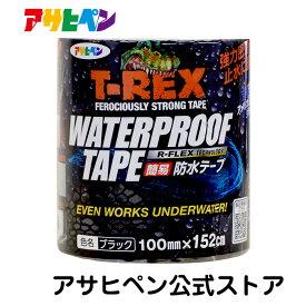 [アサヒペン公式]T-REXウォータープルーフテープ-100mm×152cm