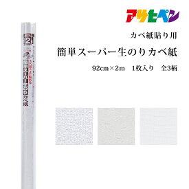 [アサヒペン公式]簡単スーパー生のりカベ紙 92cm×2m