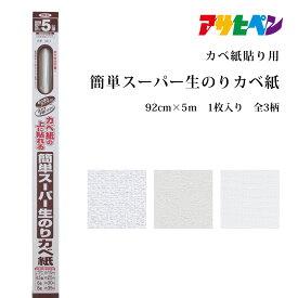 [アサヒペン公式]簡単スーパー生のりカベ紙 92cm×5m