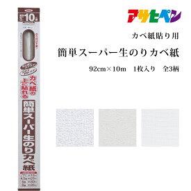 [アサヒペン公式]簡単スーパー生のりカベ紙 92cm×10m