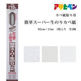 [アサヒペン公式]簡単スーパー生のりカベ紙 92cm×15m