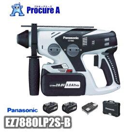 【あす楽】【送料無料】Panasonic/パナソニック EZ7880LP2S-B 黒(ブラック)28.8V 充電ハンマードリル <セット品> 電池パック2個・充電器・ケース /491-7057/電動工具/プロ仕様