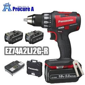【あす楽】Panasonic/パナソニックEZ74A2LJ2G-R(赤・レッド) 充電ドリルドライバー 18V 5.0Ah デュアル(Dual)<セット品>電池パック2個・充電器・ケース電動工具 プロ仕様 防塵・耐水 狭所 薄型