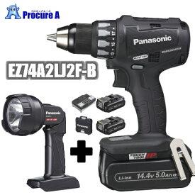 【工事用ライト付】【あす楽】Panasonic/パナソニック EZ74A2LJ2F-B(黒・ブラック)充電ドリルドライバー 14.4V 5.0Ah デュアル(Dual) <セット品>電池パック×2個・充電器・ケース防塵・耐水 狭所 薄型