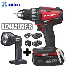 【工事用ライト付】【あす楽】【送料無料】Panasonic パナソニックEZ74A2LJ2F-R(赤・レッド)充電ドリルドライバー デュアル(Dual)14.4V 5.0Ah※セット品(電池パック2個・充電器・ケース)防塵・耐水 狭所 薄型