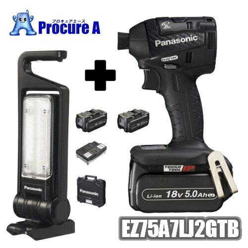 【数量限定特価】【あす楽】Panasonic/パナソニック充電インパクトドライバーLEDマルチ投光器セット18V5.0AhEZ75A7LJ2GTB(黒/ブラック)<セット内容>●充電インパクトドライバー(EZ75A7LJ2G-B)●工事用充電LEDマルチ投光器(EZ37C3)