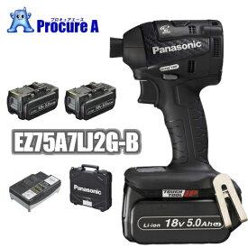 【2,500円OFFクーポン対象】Panasonic/パナソニック EZ75A7LJ2G-B (黒・ブラック)充電インパクトドライバー 18V 5.0Ah デュアル(Dual)<セット品>電池パック×2個・充電器・ケース