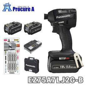 【あす楽】【2,500円OFFクーポン対象】【ビット5本付】Panasonic/パナソニック EZ75A7LJ2G-B (黒・ブラック)充電インパクトドライバー 18V 5.0Ah デュアル(Dual)<セット品>電池パック×2個・充電器・ケース