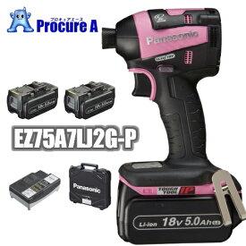 【数量限定特価】【あす楽】Panasonic/パナソニック EZ75A7LJ2G-P (ピンク) 充電インパクトドライバー 18V 5.0Ah 【HLS_DU】電動工具/プロ仕様/