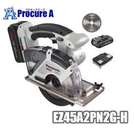 【あす楽】【送料無料】Panasonic/パナソニック EZ45A2PN2G-H(グレー) 充電 パワーカッター 18V 3.0Ah デュアル(Dual) <セット品>電池パック×2個・充電器・ケース・金工刃電動工具 プロ仕様 防塵 防水 耐久性 丸のこ