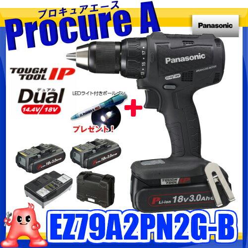 【数量限定特価】【あす楽】Panasonic パナソニック EZ79A2PN2G-B(黒・ブラック)18V 3.0Ah 充電振動ドリル&ドライバー■セット品(電池パック2個・充電器・ケース)電動工具 ドリル ドライバープロ使用 PNタイプ EZ79A2PN2GB