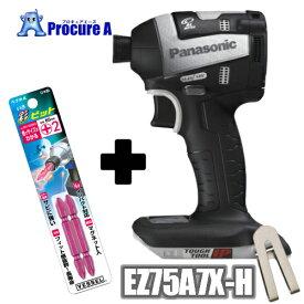 【ビット2本付】【あす楽】Panasonic/パナソニック EZ75A7X-H(グレー) 充電インパクトドライバー デュアル(Dual)14.4V/18V ※こちらの商品は本体のみです※床下 足場 組み立て 芯ブレ 耐久性 高級感