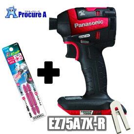 【ビット2本付】【あす楽】Panasonic/パナソニック EZ75A7X-R (赤・レッド) 充電インパクトドライバー デュアル(Dual) 14.4V/18V ※こちらの商品は本体のみです※床下 足場 組み立て 芯ブレ 耐久性 高級感
