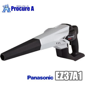 【あす楽】Panasonic/パナソニックEZ37A1 14.4V/18V充電ブロワ デュアル(Dual)※本体のみ(電池・充電器は別売です。) 工事用 充電式 ナショナル風 掃除 清掃 落ち葉 刈草 枯葉集塵機 集じん機 庭