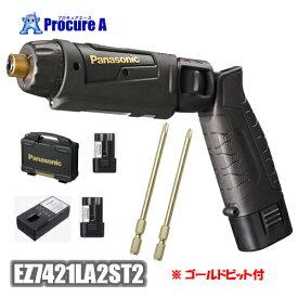 【あす楽】【40周年限定モデル】Panasonic/パナソニック EZ7421LA2ST2(ブラック&ゴールド) 充電スティックドリルドライバー 7.2V <EZ7421LA2S-R/EZ7421LA2S-Bの限定色>