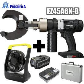 【小型扇風機+電池EZ9L54+充電器EZ0L81付】【あす楽】パナソニック EZ45A6K-B(黒・ブラック) 充電ケーブルカッター Dual 14.4V/18V<セット品>本体・ケーブルカッター刃・ケースさらに…電池パック+小型扇風機(SF-DF30-BK)付き♪
