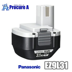 【数量限定特価】【あす楽】Panasonic/パナソニック EZ9L31 3.1Ah/10.8V リチウムイオン電池パック Rタイプ /EZ0L30/DZT003/電動工具用/バッテリー//充電池/交換用/