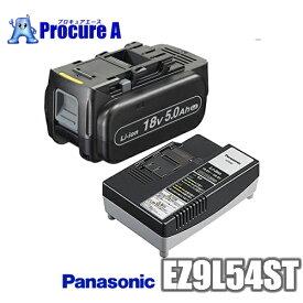 【あす楽】パナソニック/Panasonic EZ9L54ST 18V 5.0Ah リチウムイオン電池パック・急速充電器セット /電動工具/EZ0L81/EZ9L45ST/LS/LJ/PN//デュアル/Dual/セット品/