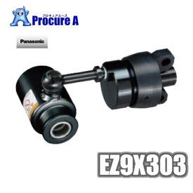 【あす楽】【送料無料】Panasonic/パナソニック EZ9X303 油圧マルチシリーズ専用アタッチメント ノックアウトパンチ ※油圧マルチ本体(EZ46A4X-B/EZ46A4K-B)は別売です※電動工具 プロ用 現場 EZ46A4X-B