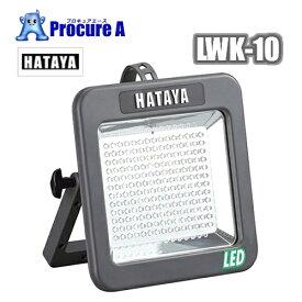 【あす楽】ハタヤ 充電式 LED ケイ・ライト(LEDライト) LWK-10(LWK10)専用ACアダプター付 白色LED180個搭載(10W)/屋外用/防雨型/アウトドア/