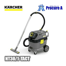 【送料無料】 ケルヒャー/KARCHER NT30/1 Tact 業務用 乾湿両用クリーナー 帯電防止 グレー/1.148-208.0/掃除機/※NT35/1Tactの後継品※