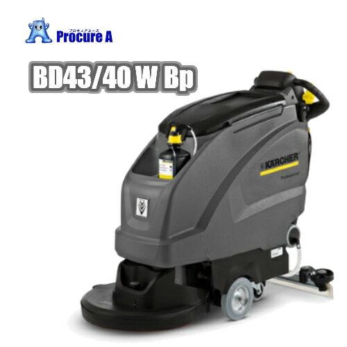 ケルヒャー 業務用床洗浄機(自走式)BD43/40 W Bp プレミアム 掃除機/KARCHER/0.300-190.0
