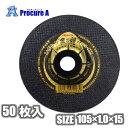 レヂトン 切断砥石 金の卵 50枚入 105×1.0×15 ステンレス 金属用粒硬度:AZ60P B3F